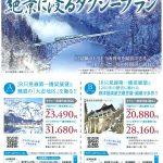 今しか見れない奥会津の冬の絶景を!タクシープラン♪