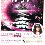 ★ はるか2019 鶴ヶ城プロジェクションマッピング ★