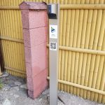 充電スタンド設置