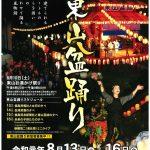 東山盆踊り